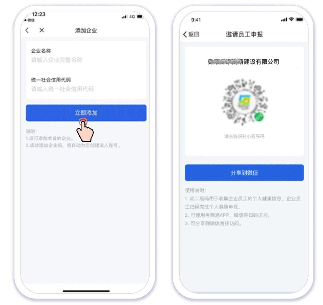 广东企业员工健康申报指南(入口+流程)