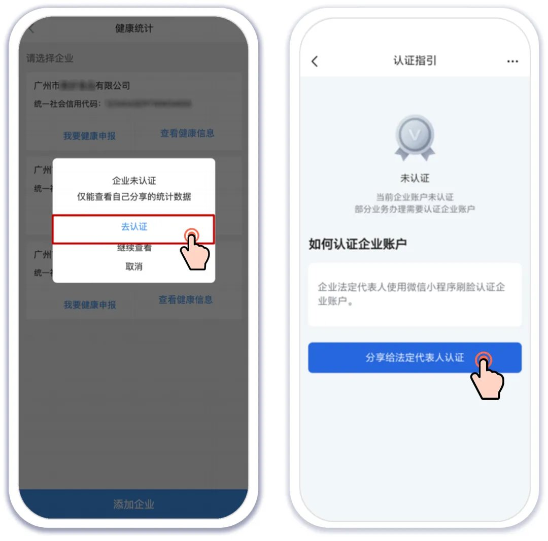 广东企业怎么分享粤商通健康申报小程序码给员工