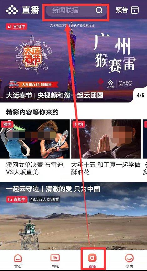 广东2021春季开学第一课直播平台(咪兔+触电新闻+央视频)