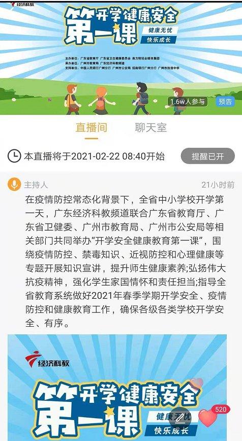 咪兔+APP广东开学健康安全第一课直播入口怎么找