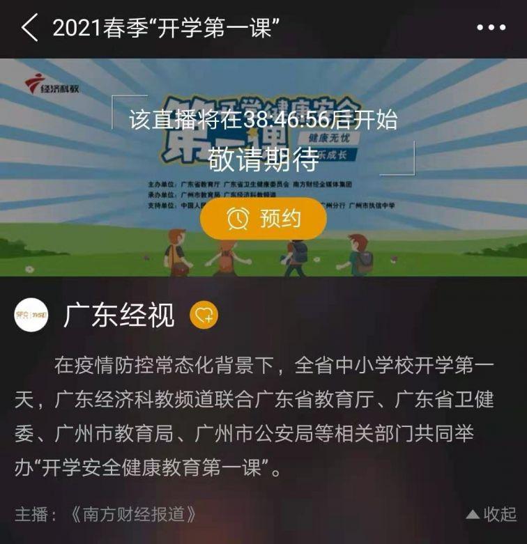 触电新闻直播间广东开学健康安全第一课观看入口