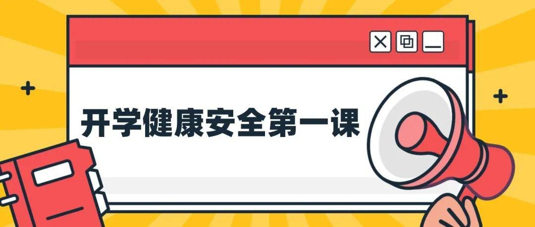 2021广东春季开学第一课在哪个频道几点直播