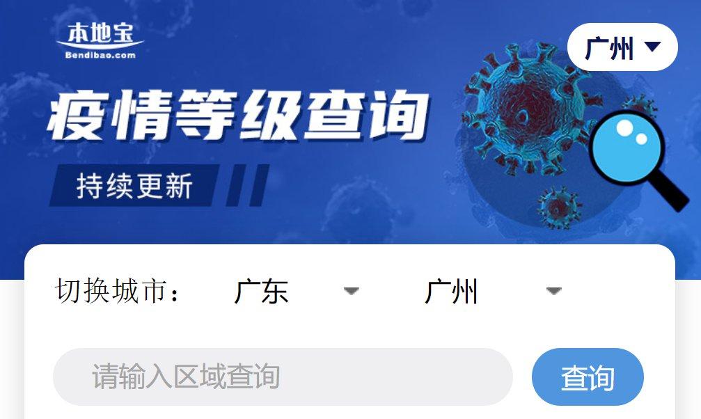 云南新增6例本土确诊病例来广州要隔离吗?