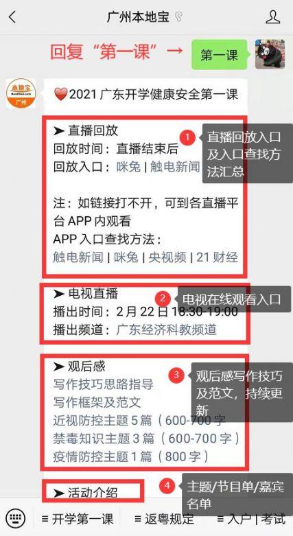 广东经济科教频道开学第一课线上观看入口(2021)