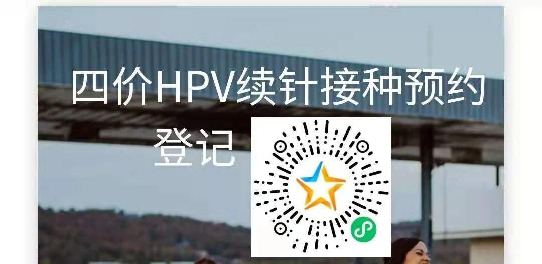 4月1日广州天河区长兴街社区开放四价HPV疫苗专场