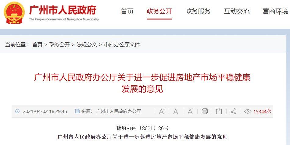 2021广州关于进一步促进房地产市场平稳健康发展的意见(全文及解读)