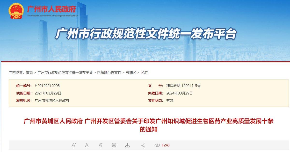 广州知识城促进生物医药产业高质量发展十条(2021)