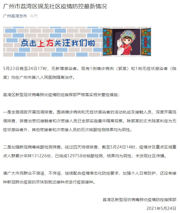 5月24日廣州市荔灣區錦龍社區疫情防控最新情況