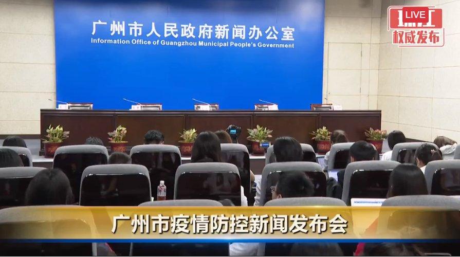 5月27日廣州疫情防控新聞發布會直播時間及入口