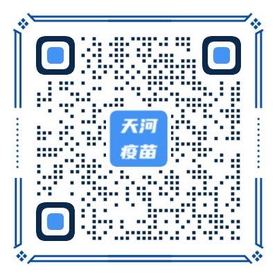 2021广州新冠疫苗重启第一针预约接种的接种点(附到苗消息)