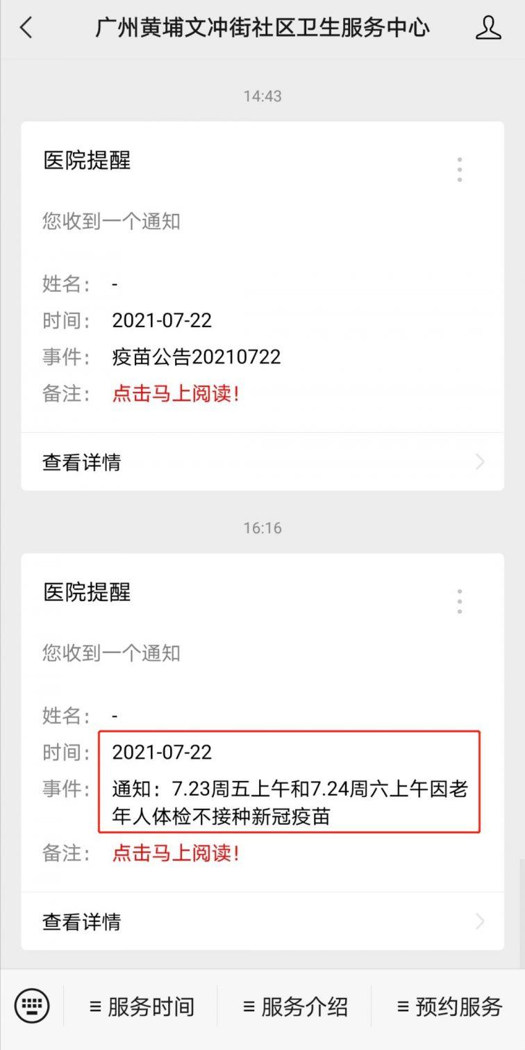2021广州黄埔区文冲街新冠疫苗接种通知(7月23日和7月24日)