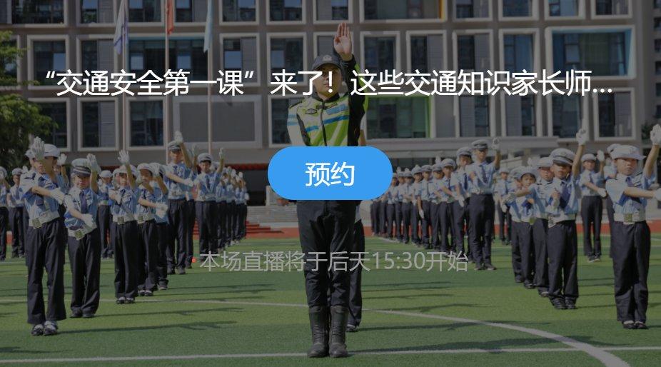 2021广东交通安全公开课什么时候直播?(附直播入口)