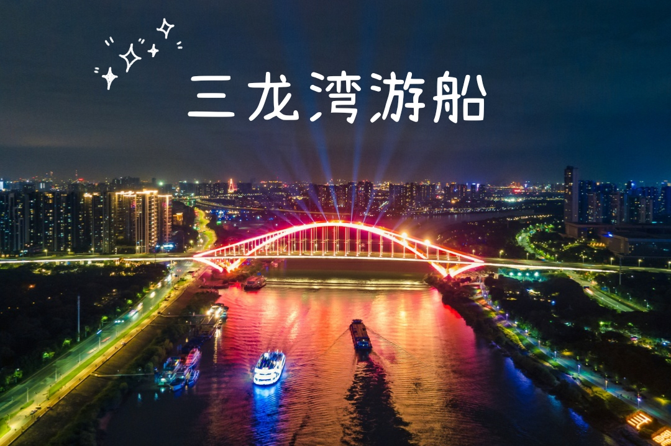 【顺德三龙湾游船】一起去游船看岭南水乡夜景~