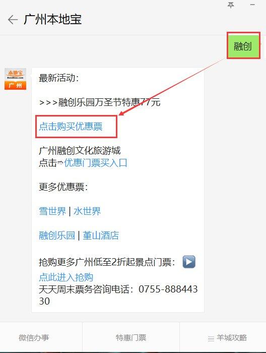 2019广州融创万圣节有什么活动