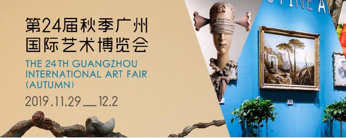 2019广州艺术博览会9.9元早鸟票开抢!