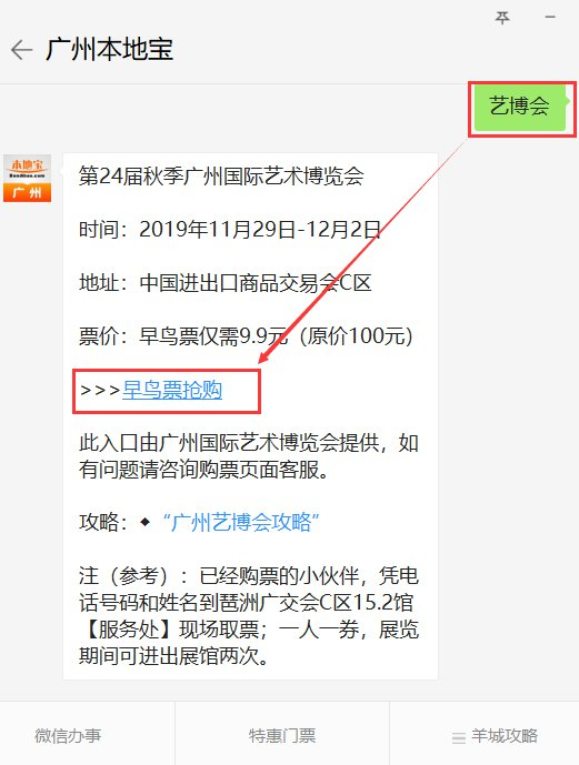 2019广州艺术博览会(时间 地点 门票)信息一览
