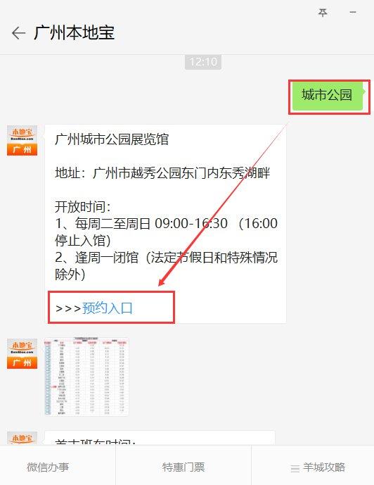 广州城市公园展览馆要门票吗?