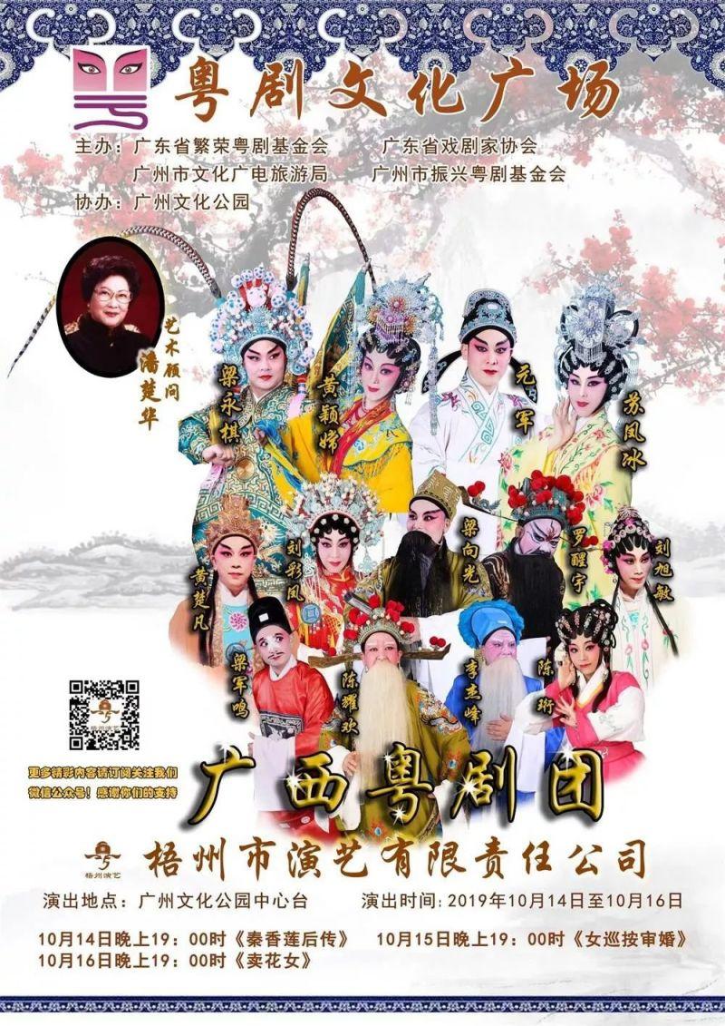 2019年10月粤剧文化广场精彩预告