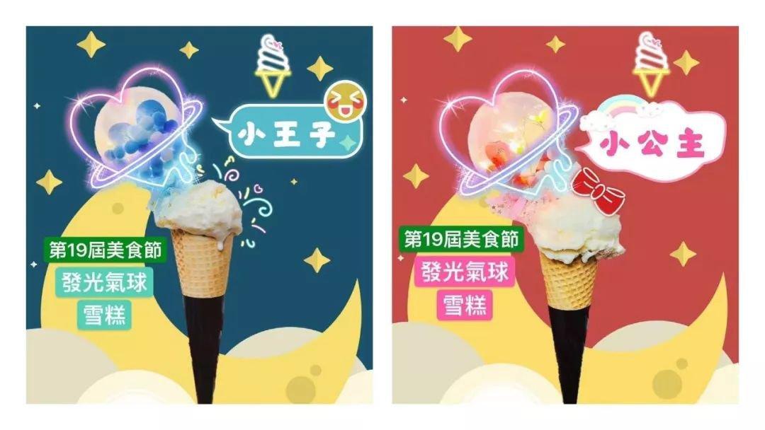 2019第十九届澳门美食节甜品篇