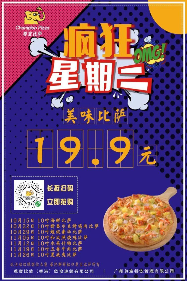 尊宝披萨   疯狂星期二 10寸披萨仅需19.9元