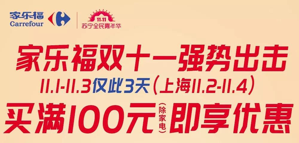 家乐福 | 双十一强势出击 买满100元即享优惠(11.1-11.3)