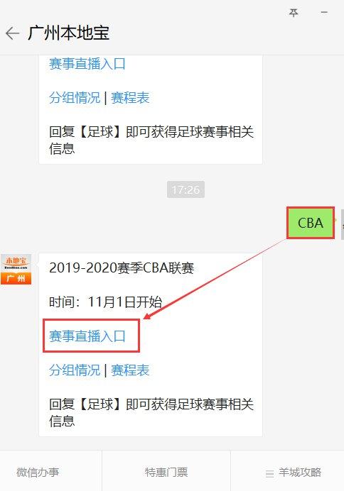 2019-2020赛季CBA直播在哪里看?附CBA直播入口