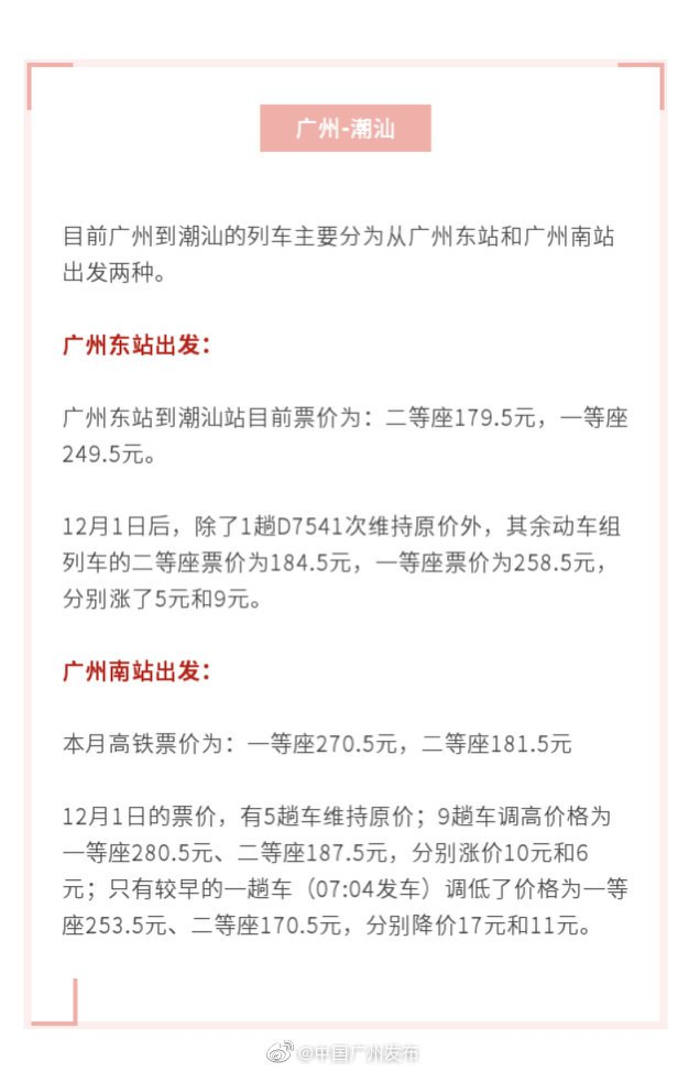 广州订火车票_广州到潮汕高铁票价2019年12月1日起有调整- 广州本地宝