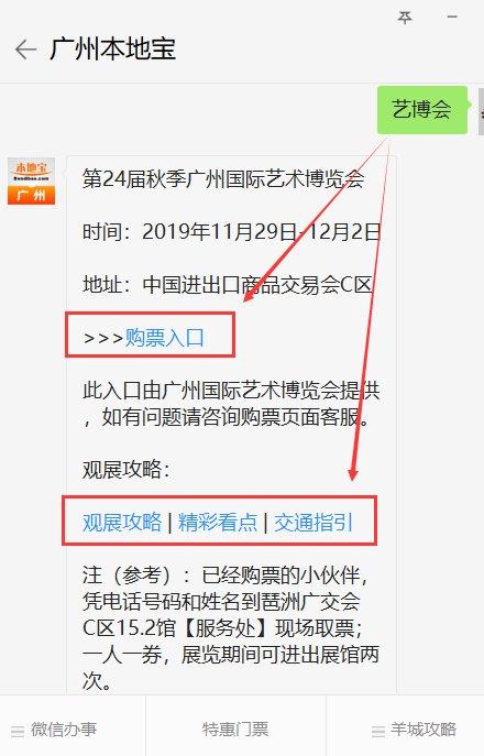 2019年保剑锋即将亮相广州秋季艺博会