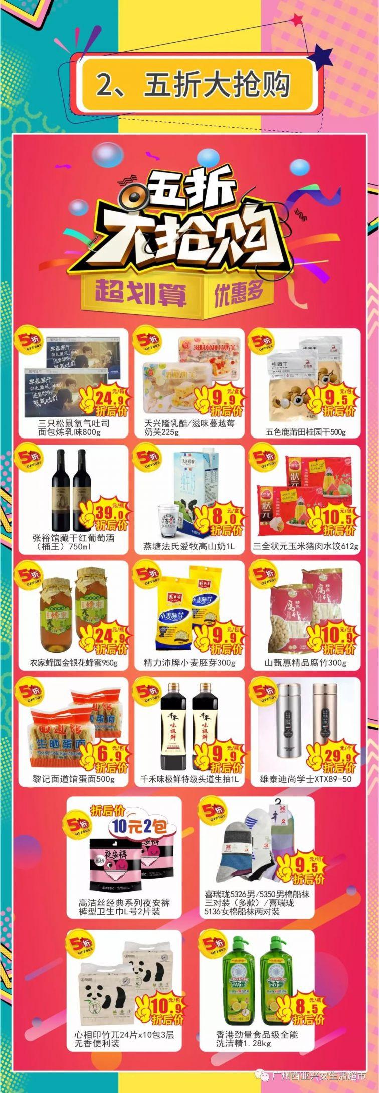 西亚兴安生活超市 | 双十一囤货节(11.6-11.12)