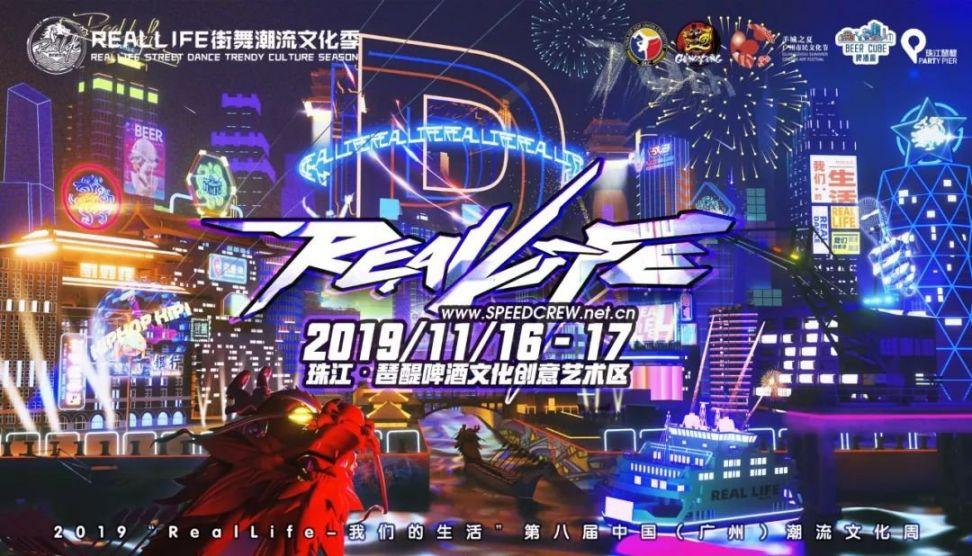 2019Reallife第八届广州潮流文化季(时间 地点 活动)