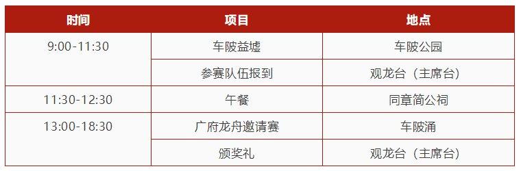 2019尚天河文化季 广府龙舟邀请赛时间、地点一览