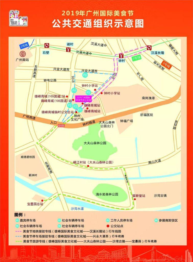 2019年广州国际美食节在什么处所?