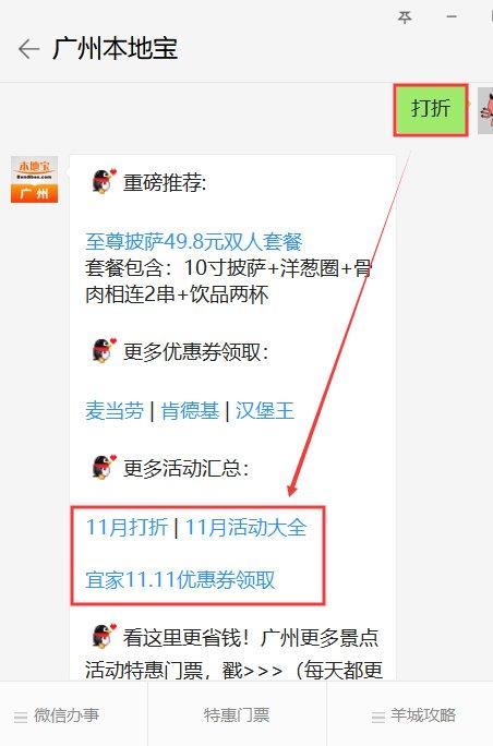 家乐福 | 秋冬特♂惠来袭(11.14-11.20)