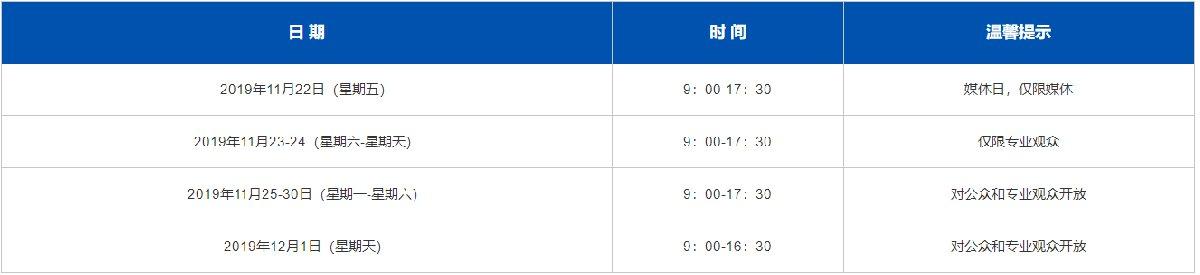 2019广州国际汽车博览会(时间 地点 门票)