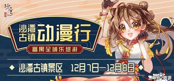 2019广州沙湾古镇动漫行时间、地点、报名入口一览