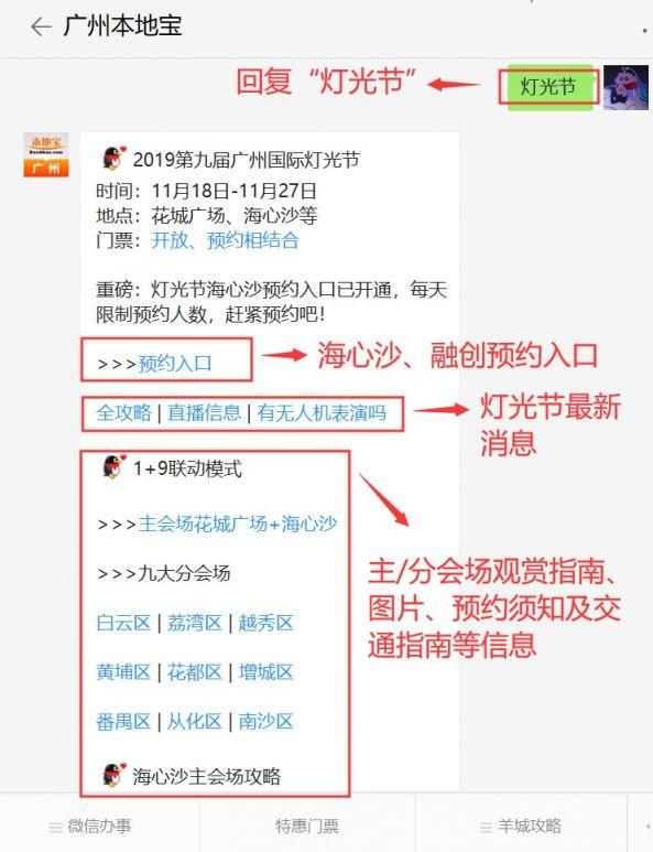 2019广州灯光节开幕式直播有吗?