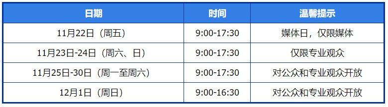 西安丰雄广州国际车展2019时间表一览 行业新闻 丰雄广告第1张