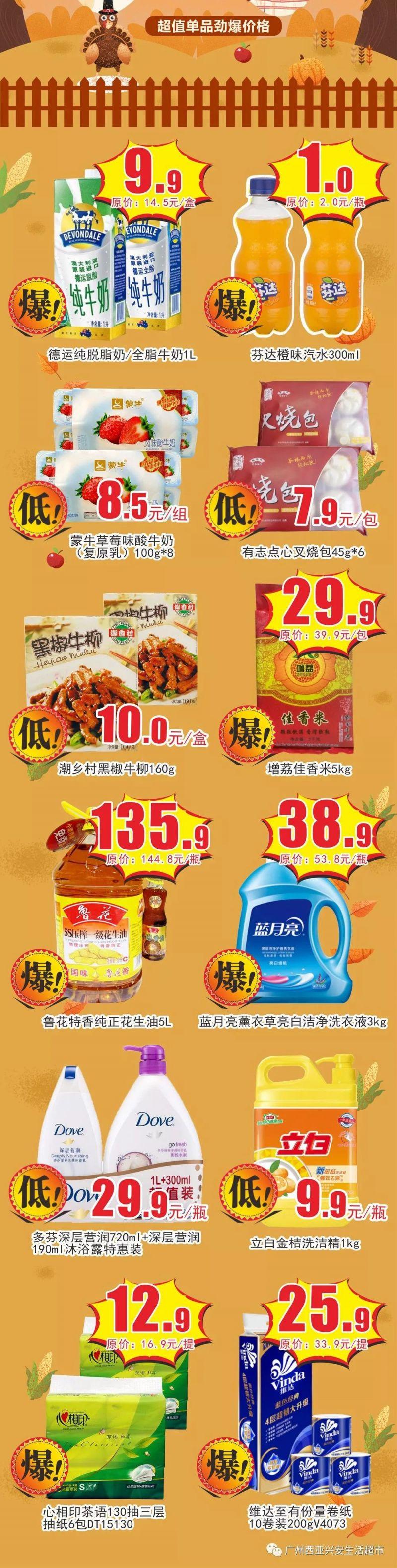 西亚兴安生活超市   感恩节回馈(11.24-30)