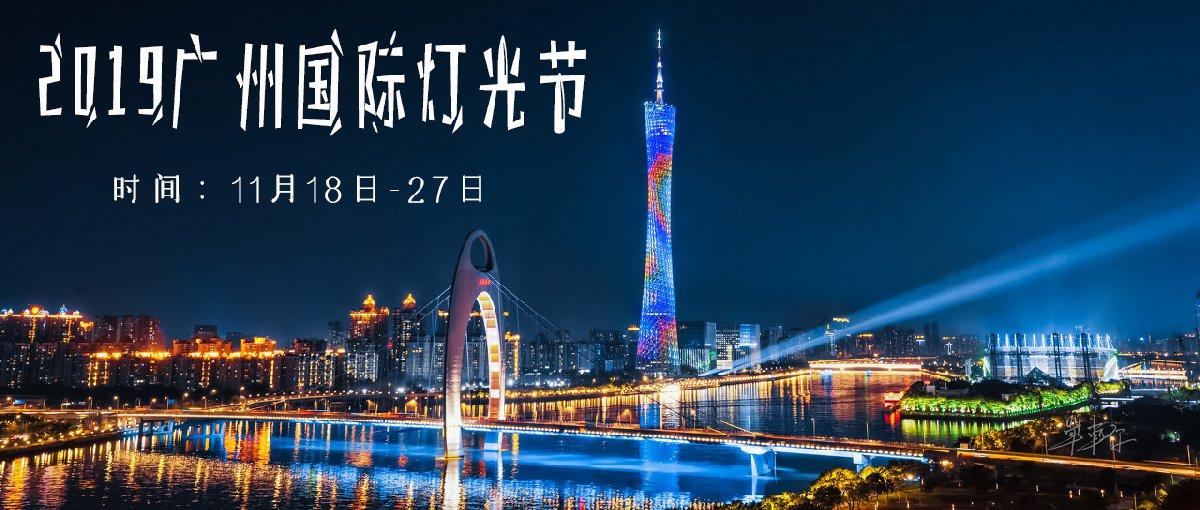 2019年广州灯光节将酌情动态增加海心沙灯光秀预约名额