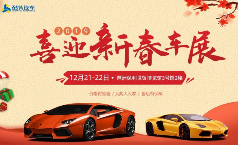 广州2019年11月好玩活动汇总表一览(持续更新)