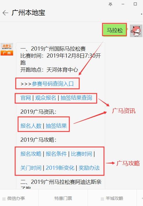 2019广马参赛号码现已开放查询 参赛物品将于12月5日发放