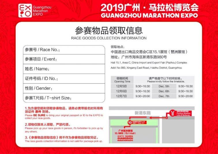 2019年广州马拉松参赛号码在哪里查询