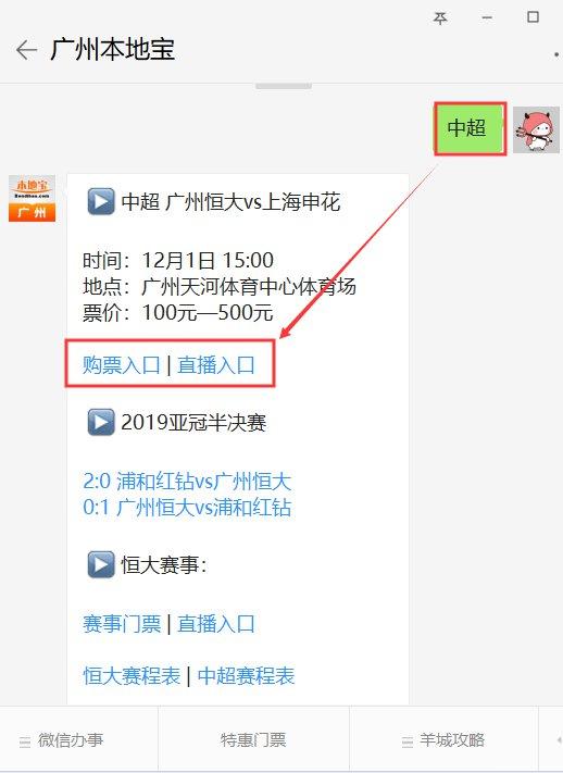 2019中超广州恒大对上海申花门票在哪买?附购票入口
