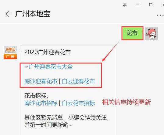 2020广州花都区迎春花市招标(时间 地点 交通)