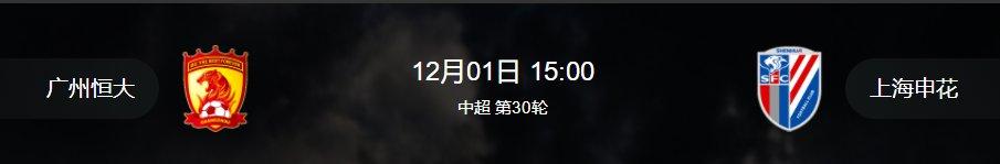 2019中超广州恒大vs上海申花比赛几点开始?