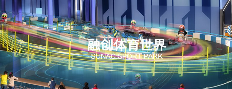 广州融创体育世界门票多少钱?