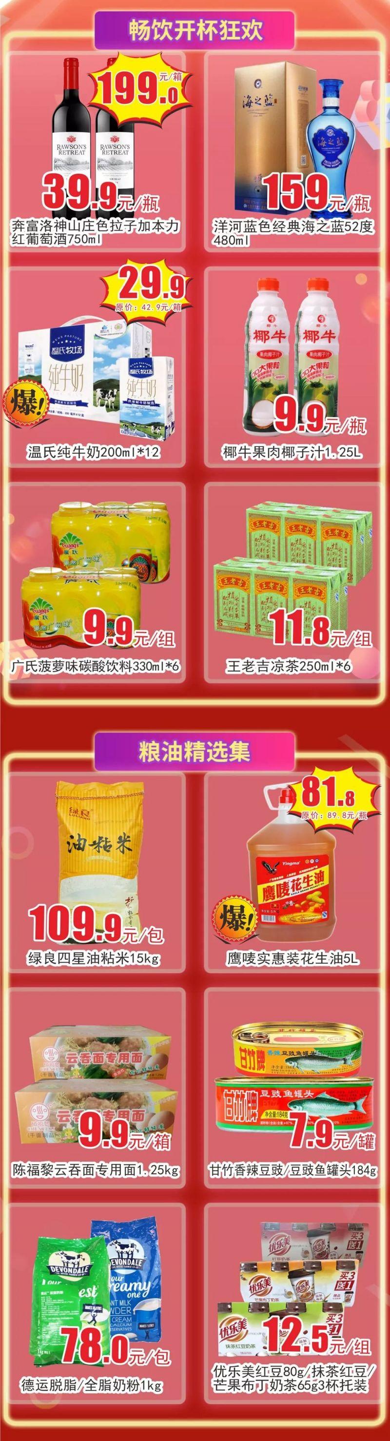 西亚兴安生活超市 | 双十二特惠活动来袭!