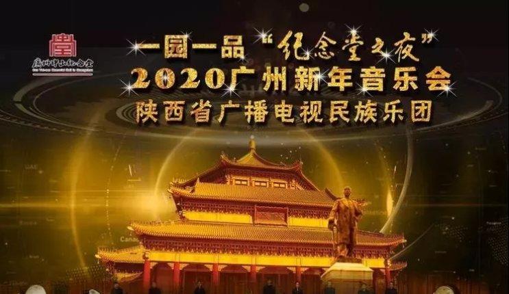 2020广州元旦好玩的地方及庆祝活动一览表