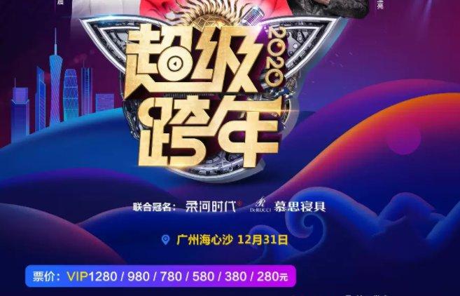 一起嗨一把·2018广州超级跨年,2018广州跨年演唱会星票网购票