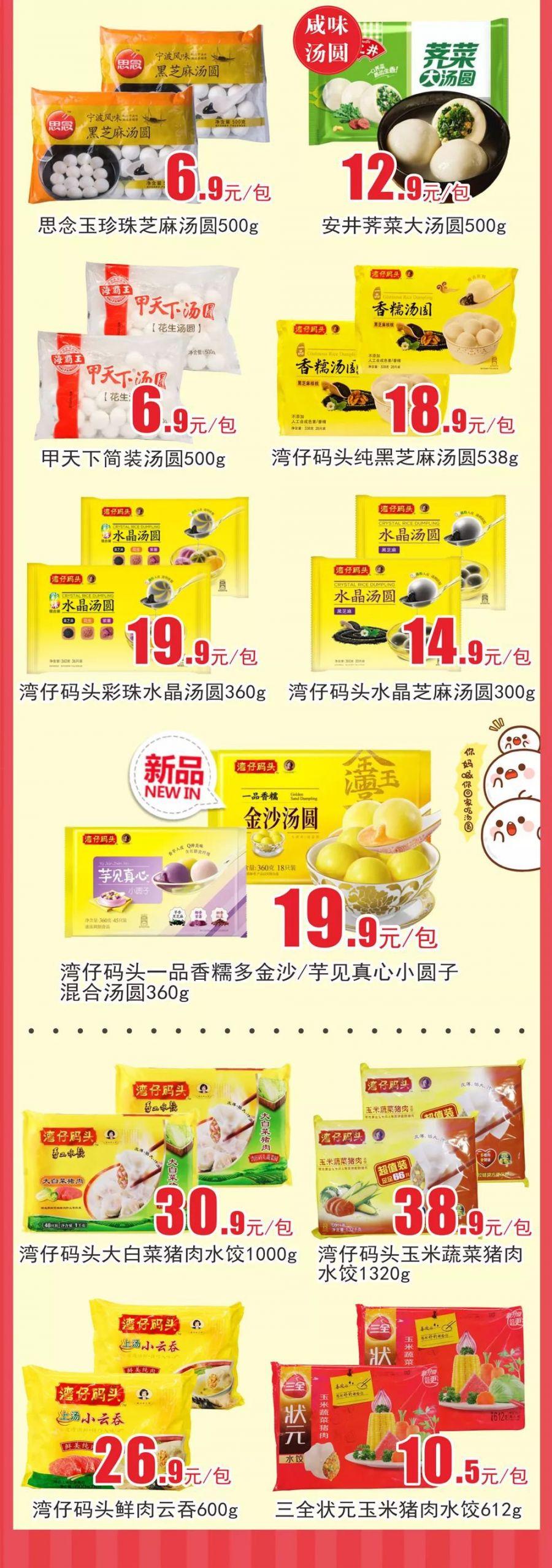 西亚兴安生活超市 | 年中购物节 惊喜连连